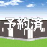 [予約済]【新築一戸建て】黒石市末広 ③ 平屋