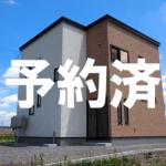 [予約済]【新築一戸建て】黒石市黒石十三森 ①