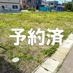 [予約済]【土地】黒石市末広(1)